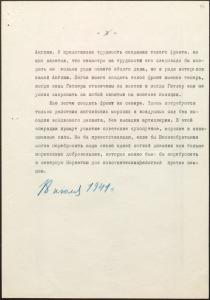 Personal message from Joseph Stalin to Winston Churchill with a proposal to open a second front. 18 July 1941. RGASPI
