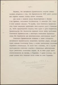 Personal message from Joseph Stalin to Winston Churchill. 13 September 1941. RGASPI