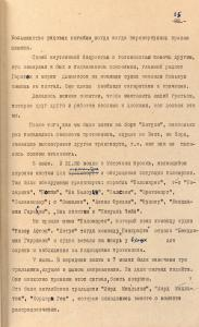 "Report of the commodore of the convoy ""PQ-17"" J. Dowding on the events on the River Afton steamer after the dispersal of the convoy. 13 July 1942. TsAMO"