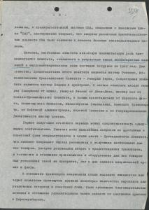 Report from the deputy chairman of the Soviet Purchasing Committee to the People's Commissariat of Foreign Trade on the Committee's work in the US between 1 January and 31 December 1943. 22 March 1944. RGAE