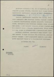 Joint message from Winston Churchill and Joseph Stalin to Franklin D. Roosevelt on the talks in Moscow between the USSR, Great Britain and the Polish government. 16 October 1944. RGASPI
