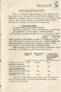 Note from I. Maisky to V. Molotov with the draft formula for reparations from Germany. 4 February 1945. AVPRF