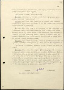 Minutes of a meeting at the Crimea Conference between the Heads of Government of the Three Great Powers. 9 February 1945. RGASPI