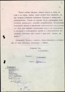 Note of the employee of the British Embassy in the USSR Frank K. Roberts to the Deputy People's Commissar of Foreign Affairs of the USSR Andrei Vyshinsky with the text of a BBC Broadcast by Winston Churchill. 22 April 1945. RGASPI