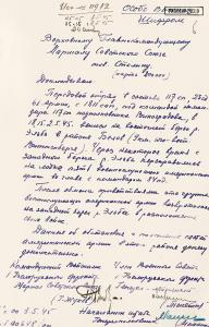 Report note from the Commander of the 1st Belorussian Front Georgy Zhukov to Commanders-in-Chief of the Armed Forces Joseph Stalin on the meeting of Soviet and American soldiers on the Elbe. 3 May 1945. TsAMO