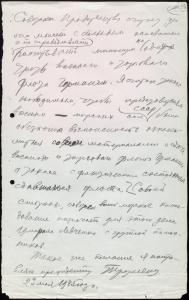 Draft by Vyacheslav Molotov of a personal and secret message from Joseph Stalin to Winston Churchill on the transfer of a third of the German fleet to the Soviet Union. 23 May 1945. RGASPI