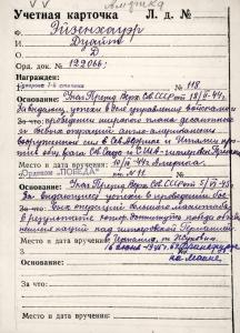 Inventory file of the presentation of the Order of Suvorov, 1st class, on 18 February 1944 and the Order of Victory on 16 June 1945 to Dwight D. Eisenhower. 1945. GARF
