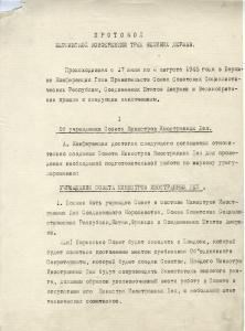 Protocol of the Potsdam Conference of the Three Great Powers. 1 August 1945. AVPRF